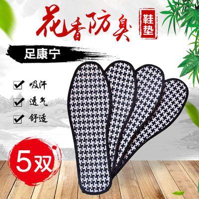 小花棉布鞋垫夏季花香吸汗透气男士女士运动防臭运动增高军训鞋底