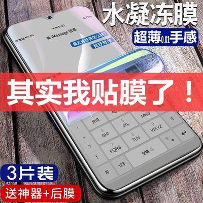 OnePlus一加8pro水凝膜6t钢化膜7t软膜8抗蓝光7tpro全屏覆盖手机