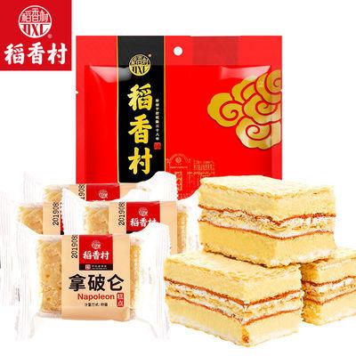 稻香村糕点 拿破仑10块装(约500g)千层蛋糕奶油夹心蛋糕