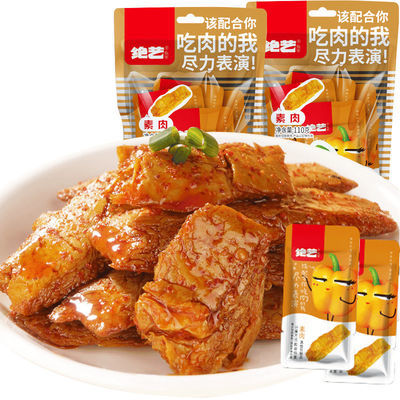 绝艺手撕素肉豆干素牛排宿舍休闲食品儿时小吃零食大礼包网红辣条