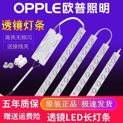 欧普led吸顶灯芯改造灯条长条替换H灯管改装高亮模组三色光源芯片