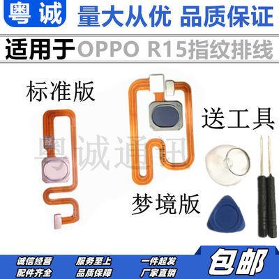 原装OPPO R15指纹排线 R15梦境版指纹键 解锁键排线 指纹识别排线