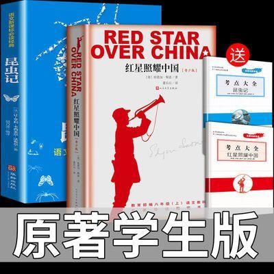 红星照耀中国 昆虫记法布尔正版原著 八年级上初中生指定阅读书籍