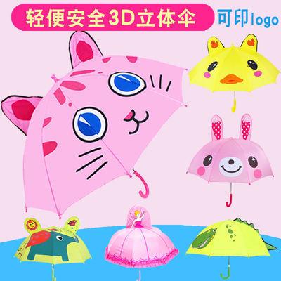 儿童雨伞幼儿园创意可爱卡通伞公主伞男女宝宝伞迷你小孩小童伞