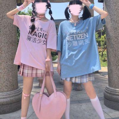 纯棉情侣闺蜜装魔法元气少女夏季萌妹短袖印花T恤女2020姐妹套装