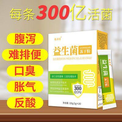 【买2送1】每条300亿进口活菌 益生菌肠胃道调理成人儿童冻干粉