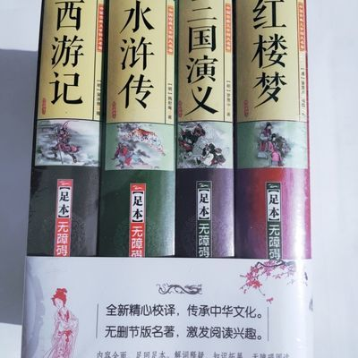 四大名著原著初中小学生版红楼梦三国演义水浒传西游记四本全套书