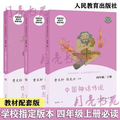 快乐读书吧四年级上册人教版中国神话传说世界经典神话课外书必读