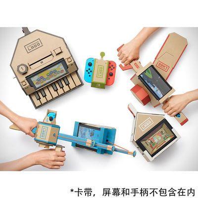 任天堂游戏机SwitchNSLabo五合一机器人纸盒配件玩具不含游戏机