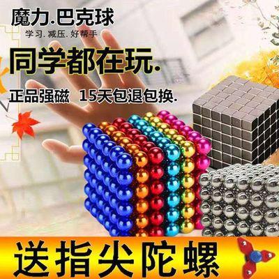 益智魔力巴克球八颗球巴克珠吸铁石磁铁玩具强磁磁石玩具