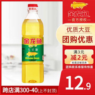 金龙鱼大豆油精炼一级900ml小瓶装家庭食用油植物油宿舍油