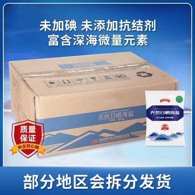 未加碘食用盐整箱批发300克x60袋天然日晒海盐不含抗结剂烧烤调料