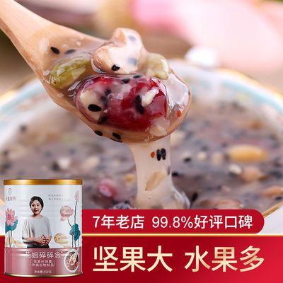 碎碎念坚果莲藕粉羹纯早餐食品营养非小袋装养胃杭州西湖特产
