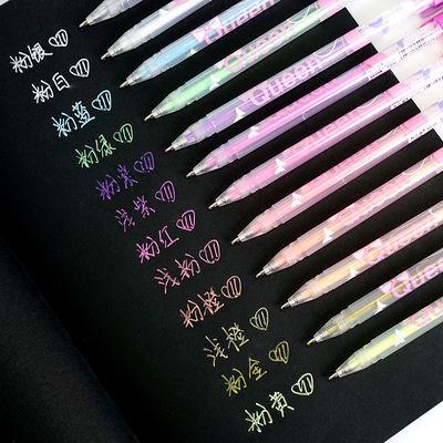12色粉彩笔高光笔DIY相册0.8mm糖果布兰迪水粉荧光黑卡涂鸦一套