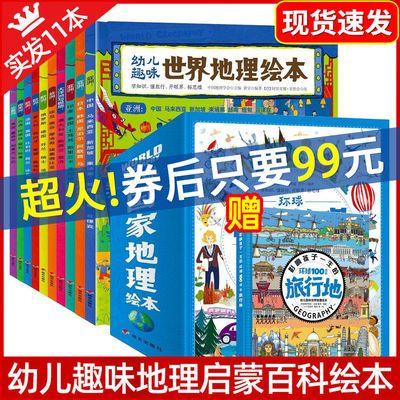 环球国家地理绘本11册给孩子的地理启蒙绘本幼儿趣味地理绘本书籍