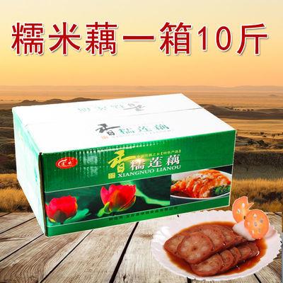 扬州宝应特产糯米藕10斤一整箱桂花蜜汁糯米莲藕糖藕