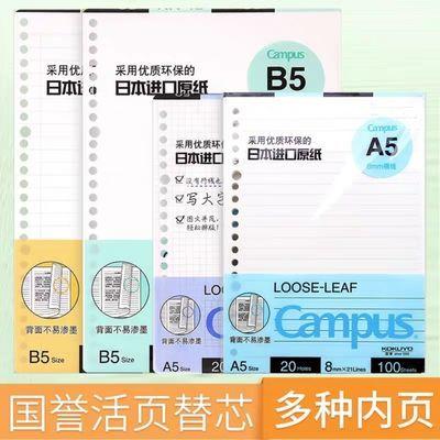 包邮国誉活页纸8mm横线活页夹活页笔记本替芯B5 26孔 A5 20孔