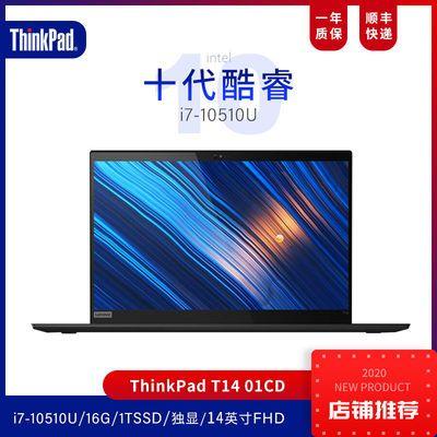 ThinkPadT14/01CD/14英寸轻薄笔记本十代 i7-10510U/16G/1TB 独显