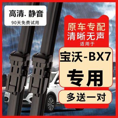 宝沃BX7雨刮器bx7雨刷器【4S店|专用】无骨原装静音雨刮器片胶条