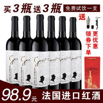 法国进口赤霞珠干红葡萄酒6支装婚庆送礼品质红酒首选包邮