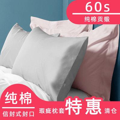 72560/瑕疵清仓枕套60S纯棉贡缎枕头套枕袋50x80信封式欧式简约一对包邮
