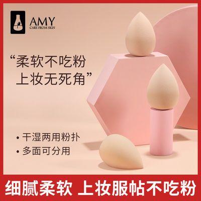 Amy安美美妆蛋彩妆化妆干湿两用超软不吃粉海绵蛋葫芦气垫粉扑