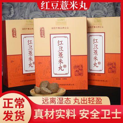 红豆薏米丸三蒸三晒纯手工蜂蜜茯苓薏米芡实五谷杂粮滋补品一盒