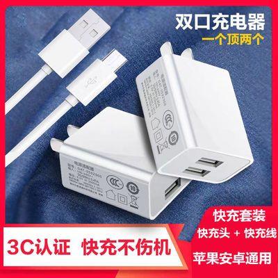 手机充电器华为安卓苹果充电头快充通用数据线快速充电插头充电线
