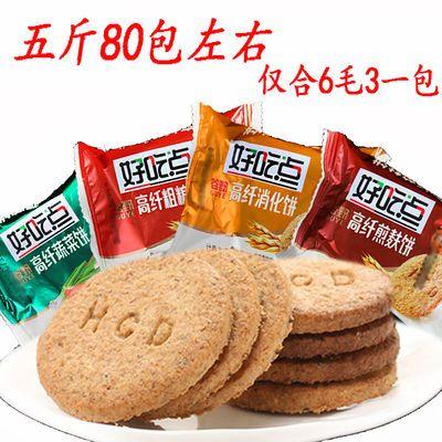 达利园好吃点饼干谷野高纤粗粮蔬菜/消化煎麸散装网红休闲零食