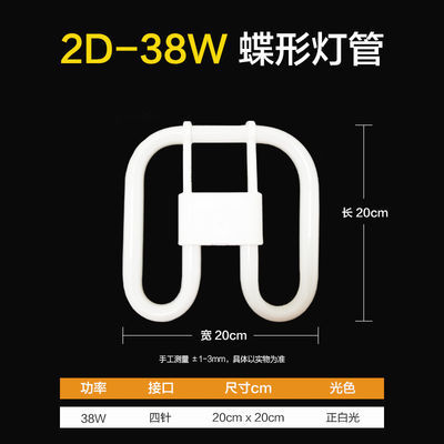 2d蝴蝶型三基色吸顶灯荧光灯管21w24w38w55w瓦节能灯泡四针方形