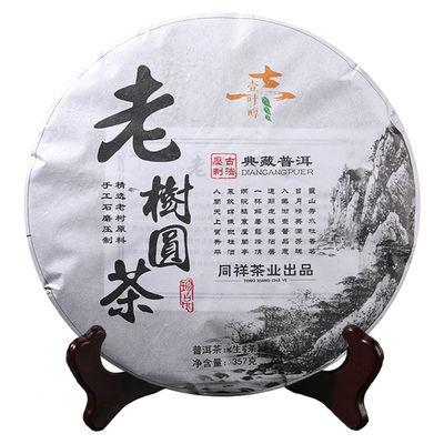 普洱茶生茶饼古树茶叶春茶老树乔木纯料357克 云南勐海七子饼茶叶