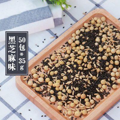 【特价】五谷烘焙豆料豆浆原料包熟食材现磨商用早餐豆浆豆子家用