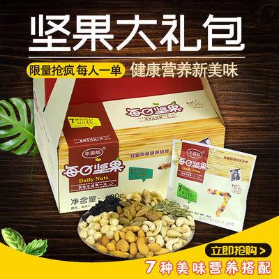 每日坚果混合装30包10包孕妇坚果零食小吃大礼包休闲食品小包装