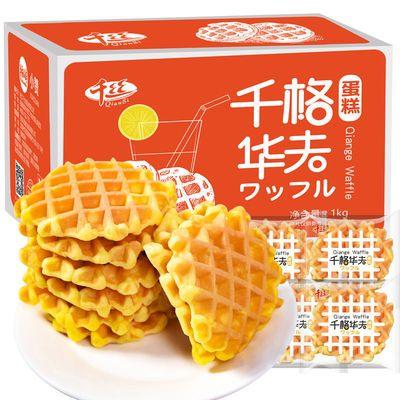 千丝千格华夫饼蛋糕整箱1000g约33包早餐面包点心休闲小吃零食品