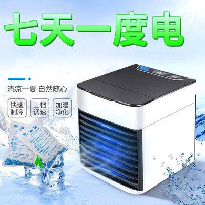 迷你小空调扇制冷卧室usb电风扇宿舍学生水冷风机单冷气家用小型