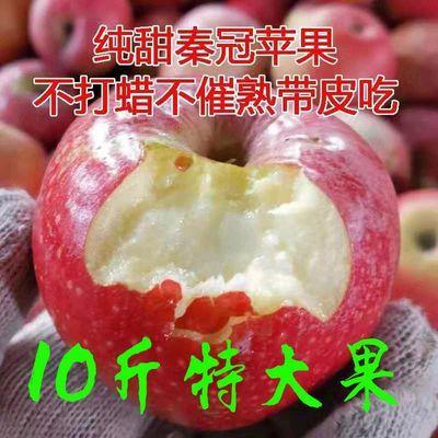 新品粉面沙甜陕西秦冠特大苹果10斤整箱脆甜略胜花牛丑苹果原生态