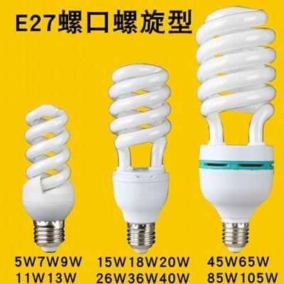 热销5只装送1家装LED节能灯泡螺旋型U型超亮E27螺口E14小口白黄光