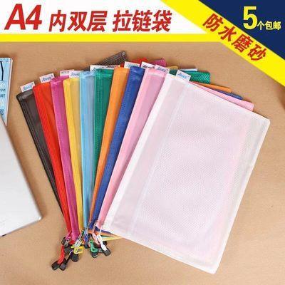 防水文件袋透明内双层夹网磨砂资料袋拉链袋试卷收纳袋A4A5A6