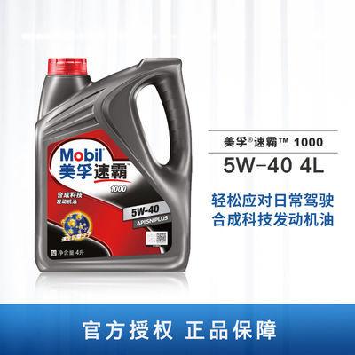 Mobil美孚速霸1000合成机油5W-40汽车润滑油SN级4L装