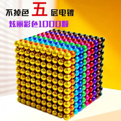 巴克1000颗磁铁球八克吸铁石球磁力球珠减压魔力珠益智积木玩具