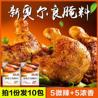 鸡翅绿色飞扬新奥尔良烤腌料调味粉炸烤翅粉鸡腿排烧烤料家用10包