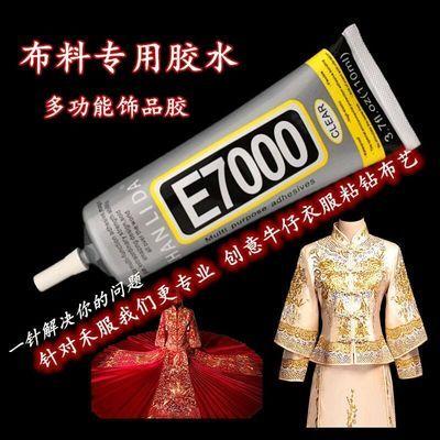 粘衣服用的胶水 布艺牛仔衣裤贴砖沾布料棉布专用补钻不发白E7000