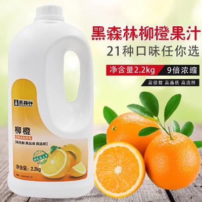 ~鲜活黑森林柳橙饮料浓缩果汁高倍柳橙汁9倍浓缩2.2kg多种口味选