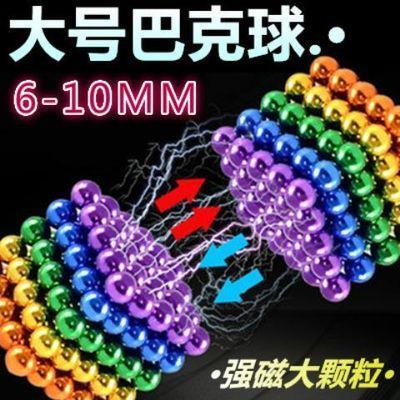 解压磁铁珠巴克球10mm彩色大号拼装8mm1万颗500颗八个球巴基球圆