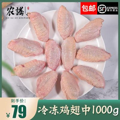 单冻鸡翅中1000g/袋  新鲜鸡肉冷冻生鲜 鸡中翅生鲜 烧烤食材
