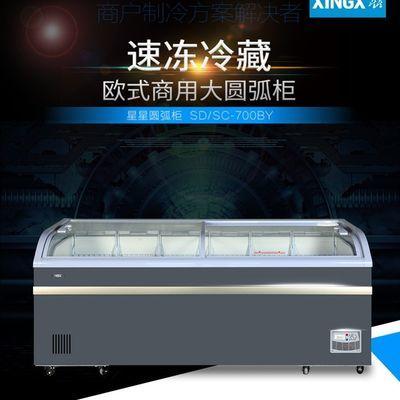 星星500BY600升700大容量超市冷冻冷藏展示柜商用组合圆弧玻璃柜