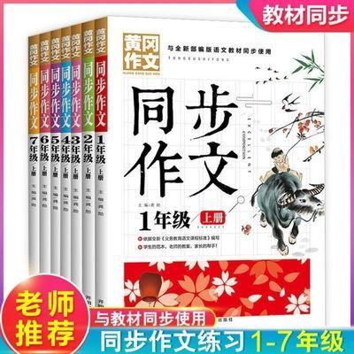 黄冈同步作文一/二/三/四/五/六/七年级上册部编人教版小学生语文