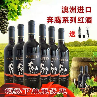 澳洲进口红葡萄酒西拉干红葡萄酒过节送礼14度高度红酒包邮