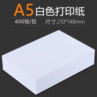 包邮A5打印纸70克80克复印纸白纸打印纸整箱草稿纸批发210×148mm