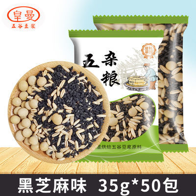 【特价】黑芝麻味 豆浆原料包 35g*50包 现磨五谷豆浆原料五谷杂